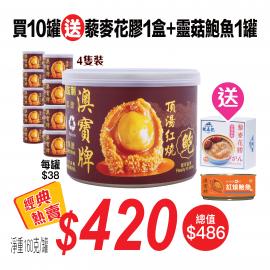 澳寶牌紅燒鮑魚4隻裝10罐(每罐淨重160克)