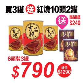 華泰牌紅燒吉品鮑6頭裝(425克)3罐