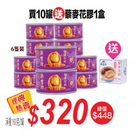 澳寶牌紅燒鮑魚6隻裝(160克)