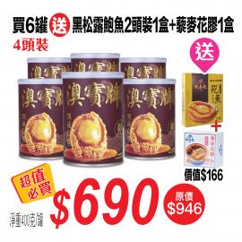 澳寶牌鮑魚4頭裝(400克)6罐