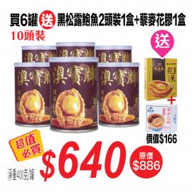 澳寶牌鮑魚10頭裝(400克)6罐