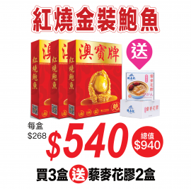 澳寶牌紅燒金裝鮑魚3盒