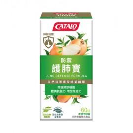 CATALO 防禦護肺寶配方 60粒
