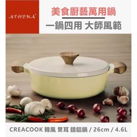 ATHENA - CERACOOK 26厘米易潔煲 / 4.6L 黃色