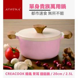 ATHENA - Ceracook 20厘米易潔煲 / 2.5L 粉紅色