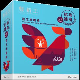 雞精王 - 雲芝滴雞精 - 抗病補身配方