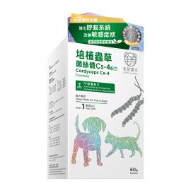 毛孩漢方 - 培植蟲草菌絲體Cs-4配方(貓犬用)