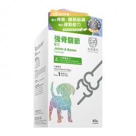 毛孩漢方 - 強骨關節配方(犬專用)