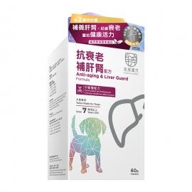 毛孩漢方 - 抗衰老補肝腎配方 (7歲或以上犬專用)
