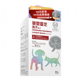 毛孩漢方 - 破壁靈芝孢子配方 (1歲或以上貓犬專用)