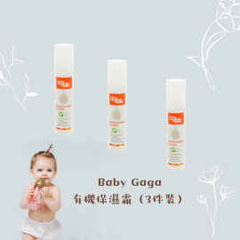 Baby Gaga 有機保濕霜 (3件裝)