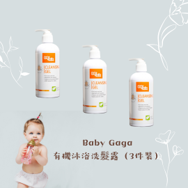 Baby Gaga 有機沐浴洗髮露 (3件裝)