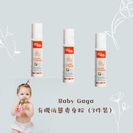 Baby Gaga 有機液態爽身粉 (3件裝)