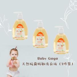 Baby Gaga 天然抗菌防敏洗衣液(3件裝)